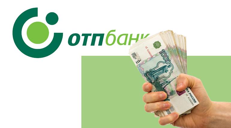 ОТП банк как узнать задолженность по кредиту через интернет