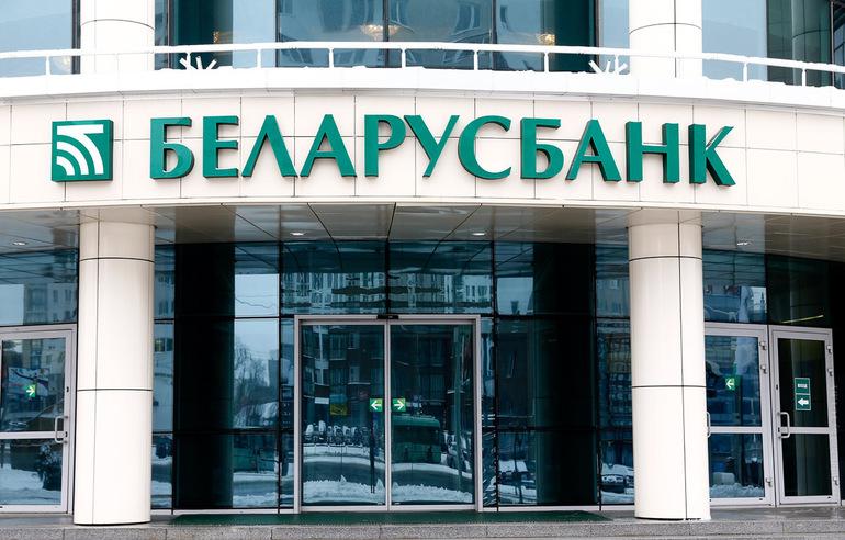 Перекредитование в Беларусбанке под меньший процент
