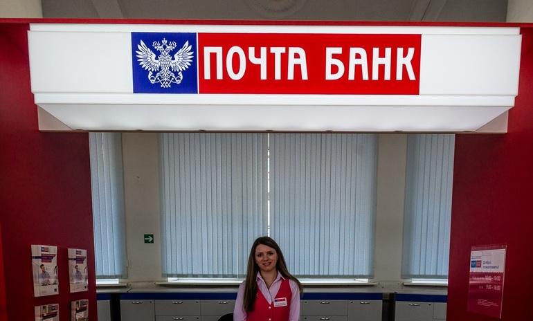 Почта банк досрочное погашение кредита условия