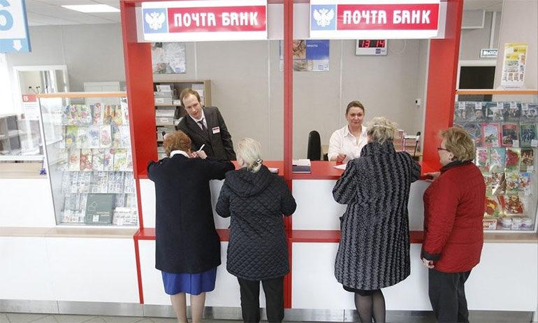 Почта банк кредит пенсионерам процентная ставка 2018