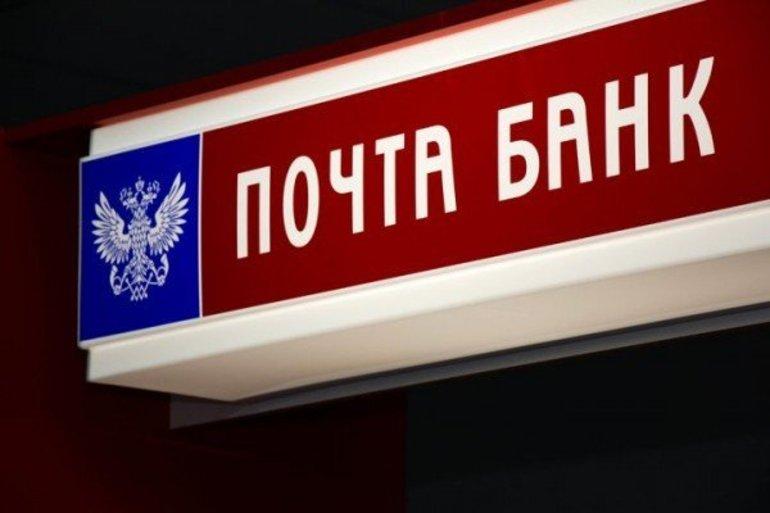 Почта банк потребительский кредит процентная ставка