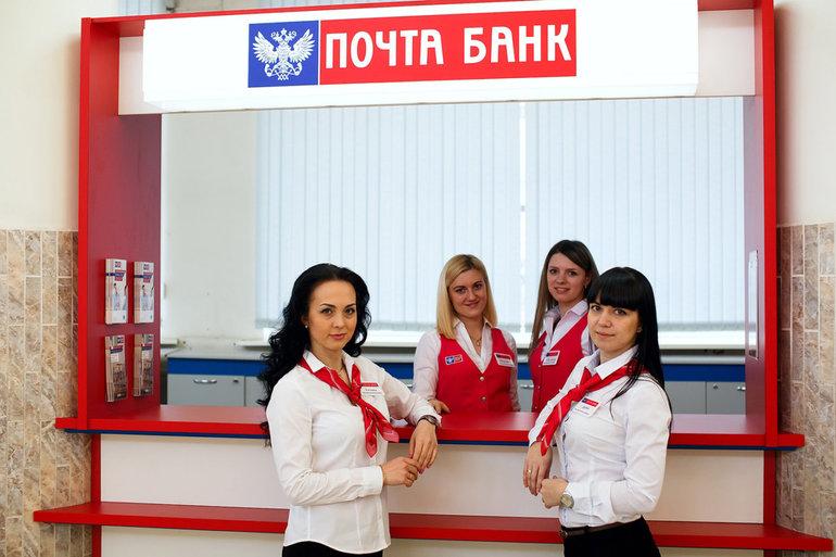 Почта банк рефинансирование кредитов других банков калькулятор