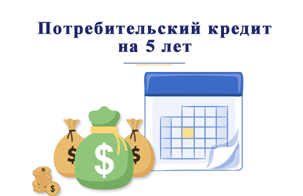 Потребительский кредит на 5 лет