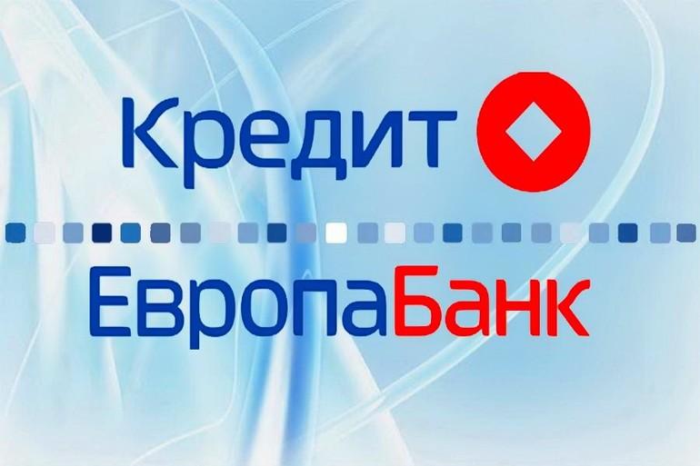 Официальный сайт кредит европа банк