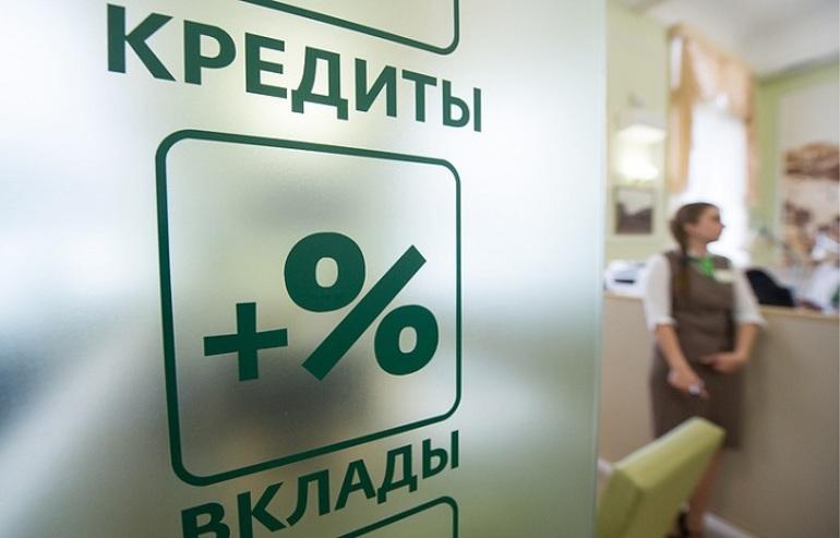Потребительский кредит с низкой процентной ставкой