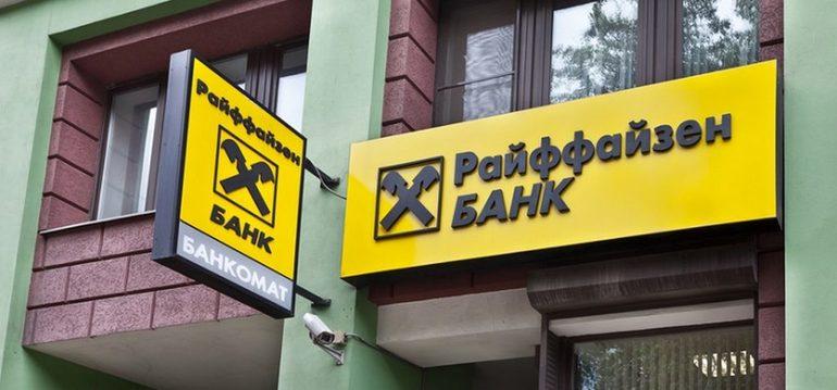 Потребительский кредит в Райффайзенбанке процентная ставка