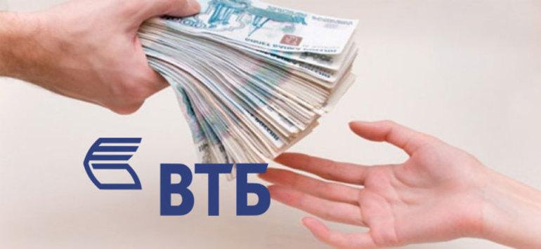 Потребительский кредит ВТБ 24 процентные ставки в 2018 году