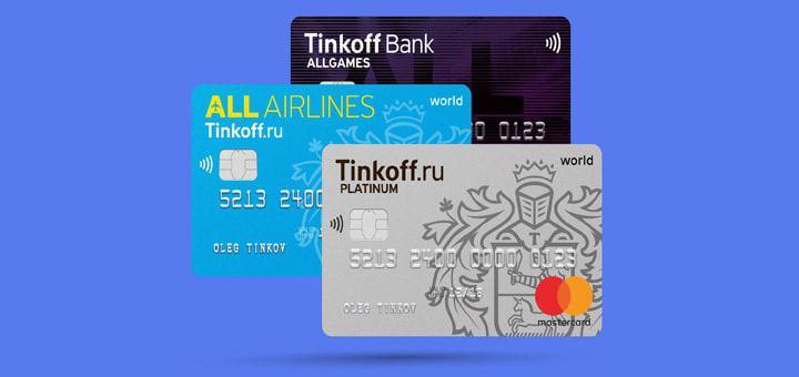 Процентные ставки по кредитным картам банков