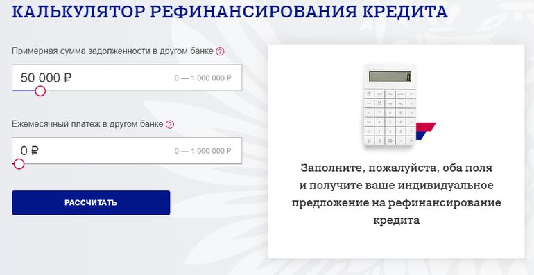 Расчет пени по ставке рефинансирования калькулятор онлайн