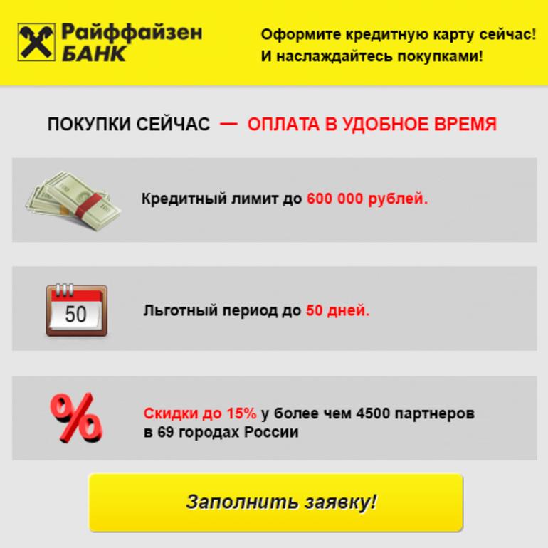 Райффайзенбанк потребительский кредит