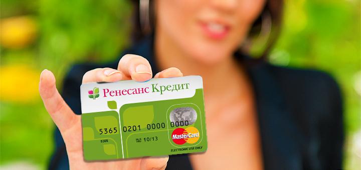 Получить кредитную карту онлайн без прихода в банк