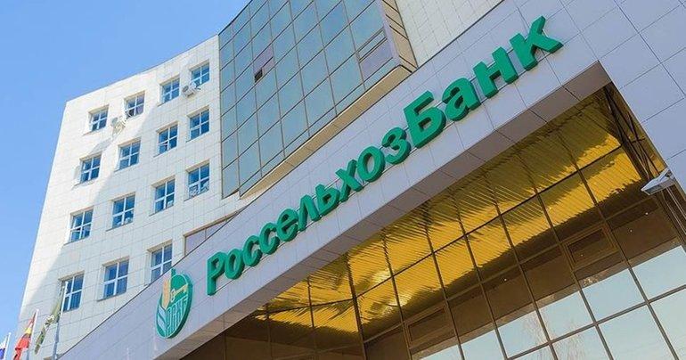 Россельхозбанк кредиты физическим лицам процентные ставки 2018