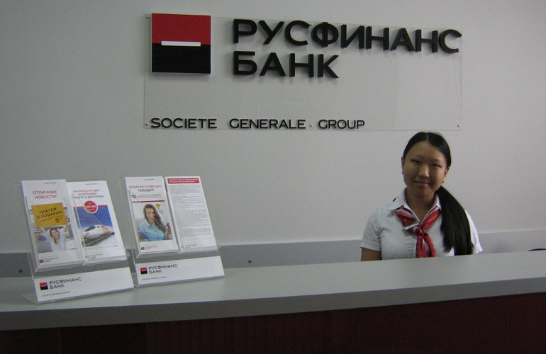 Русфинанс банк потребительский кредит