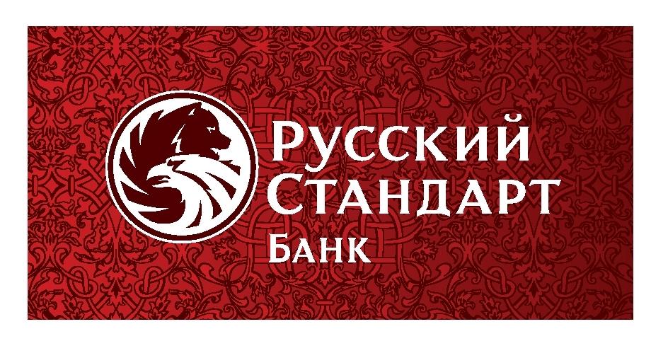 Русский стандарт рефинансирование