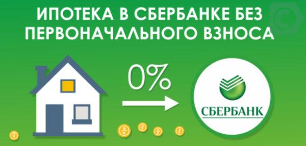 Сбербанк кредит без первоначального взноса