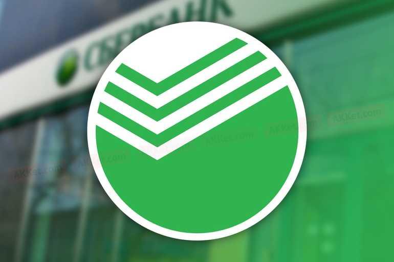 Сбербанк кредит наличными без поручителей