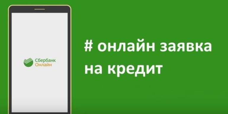 Сбербанк подать онлайн заявку на потребительский кредит