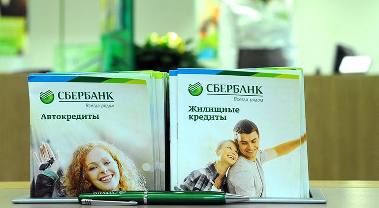 Сбербанк потребительский кредит процентная ставка на сегодня