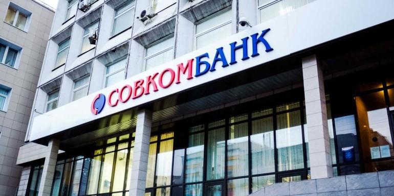Совкомбанк кредит наличными условия кредитования процентная ставка