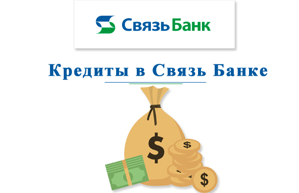 кредит через связь банк