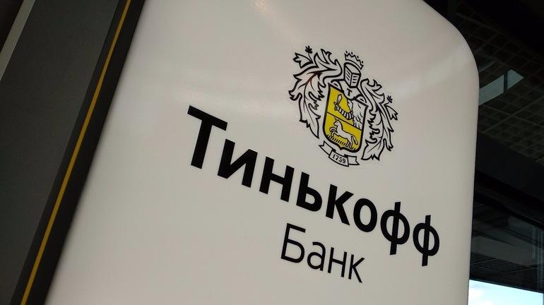 Тинькофф банк потребительский кредит процентная ставка