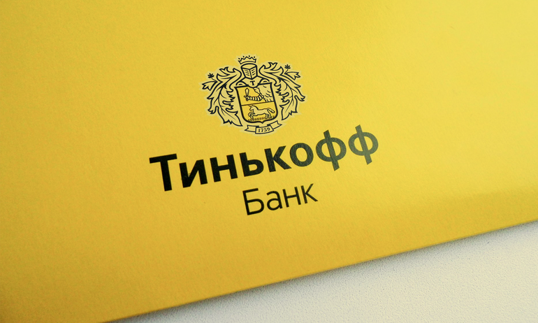 Тинькофф банк узнать задолженность по фамилии