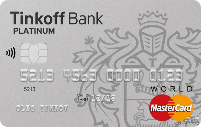 Тинькофф потребительский кредит