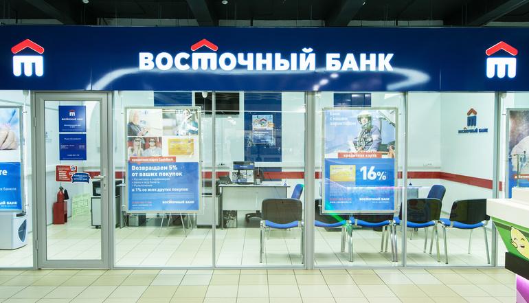 Восточный банк потребительский кредит процентная ставка