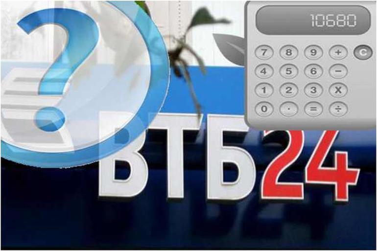 ВТБ кредитный калькулятор потребительский кредит
