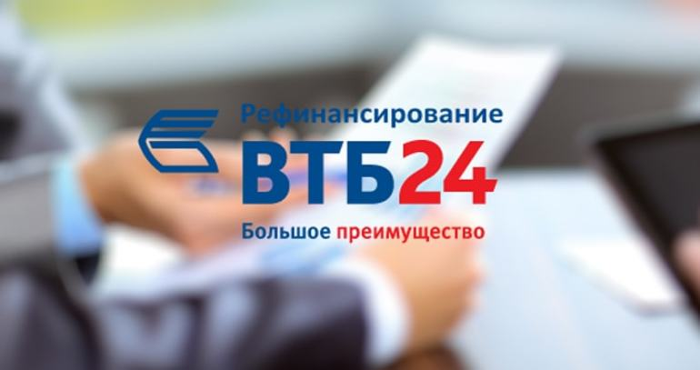 ВТБ рефинансирование кредитов других банков калькулятор