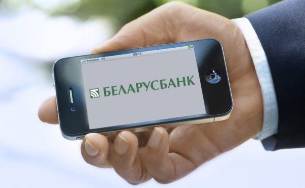 Взять кредит в беларусбанке на потребительские нужды под какой процент