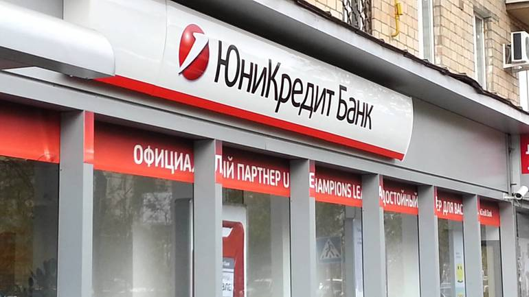 Юникредит потребительский кредит