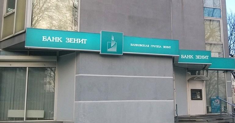 Зенит банк потребительский кредит
