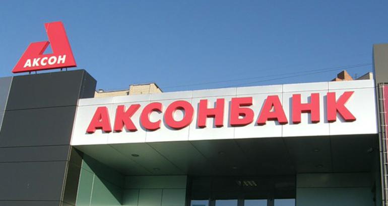 Аксон банк оформить заявку на кредит получить кредит в тюмени с плохой кредитной историей