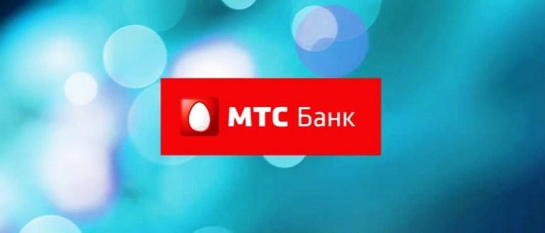 Услуги банка МТС